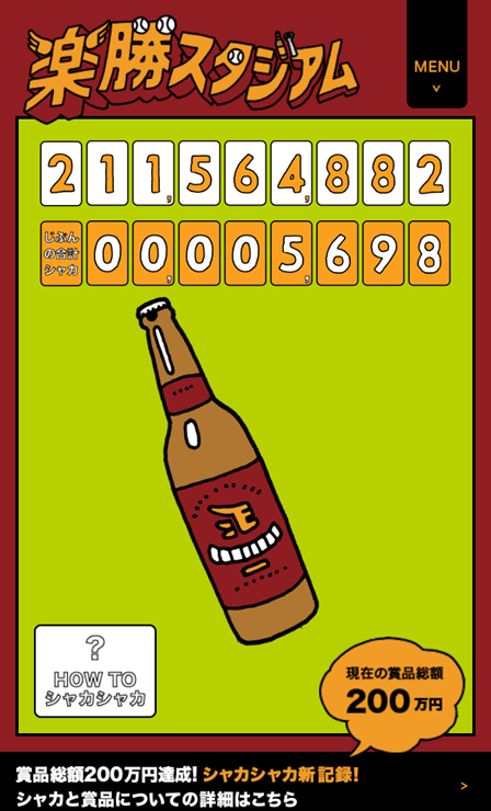 iPhoneは指で、androidはボタンをタップして瓶を振る