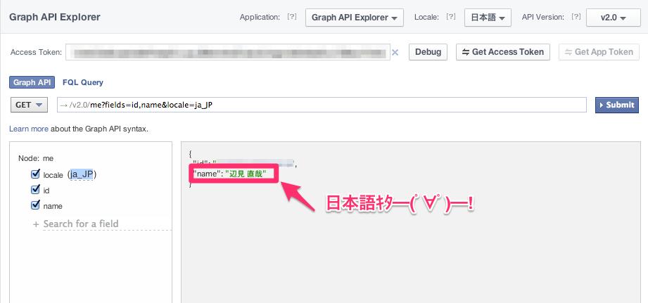 Graph_API_Explorer3