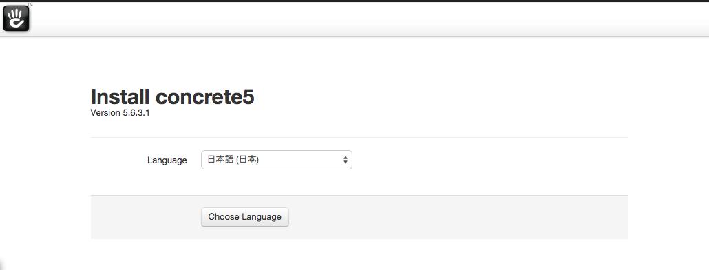 言語設定画面