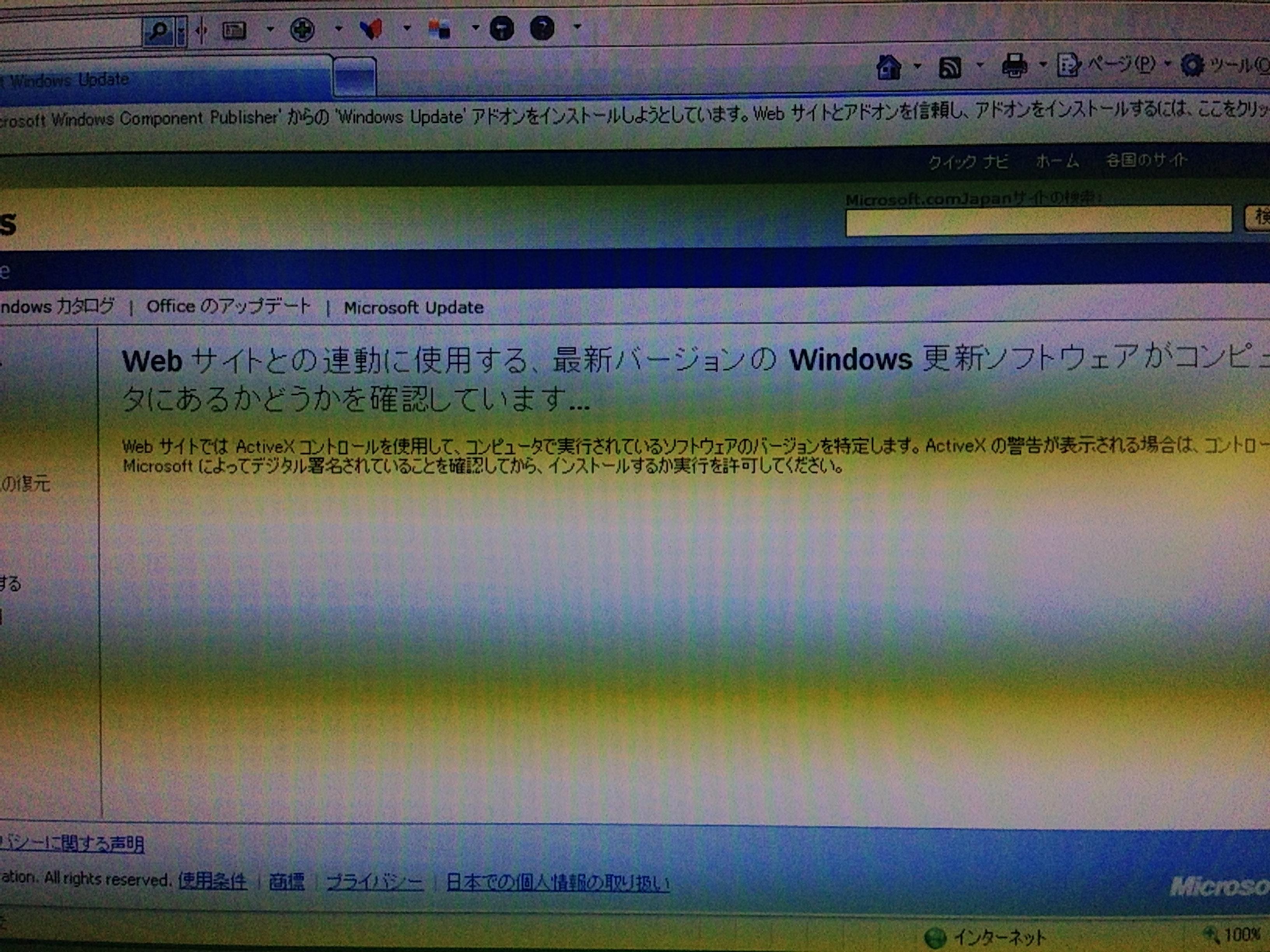 WindowsUpdateしてみましたが、ここから進まず。