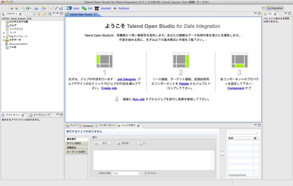 Eclipseベースのため、画面構成もそっくりです。