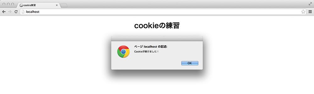 取得できました。無事Cookieが発行されているのが分かります。