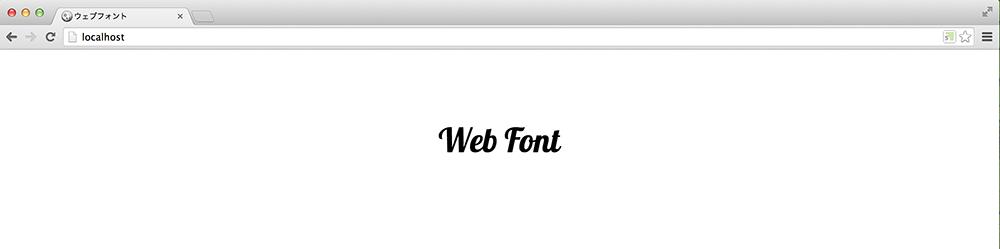 ちゃんとウェブフォントが適用されています