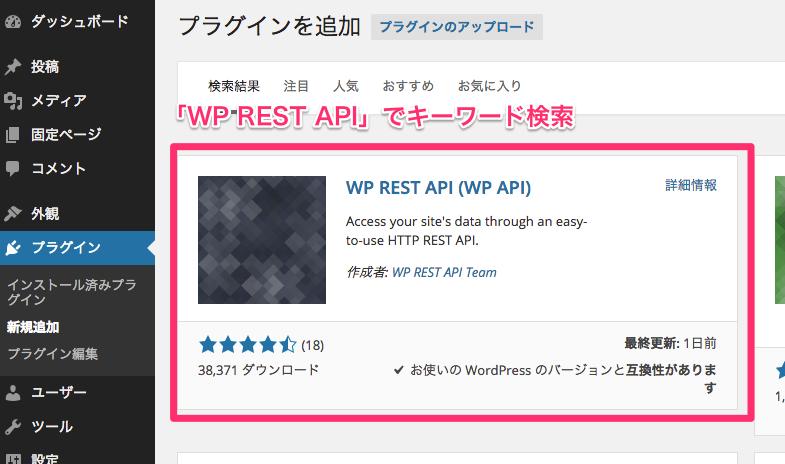 WP REST APIプラグイン