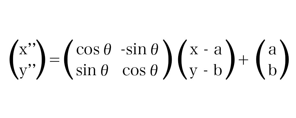 任意の点を中心として回転(反時計回り)させる線形変換